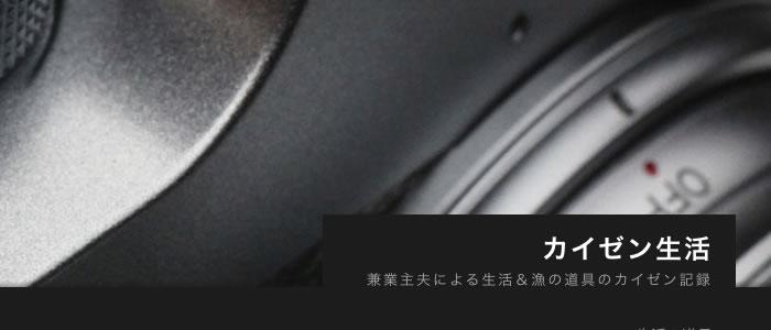 cover_700_300_カイゼン生活