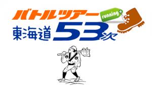 東海道53タイトル