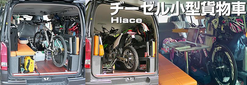cover_hiace2