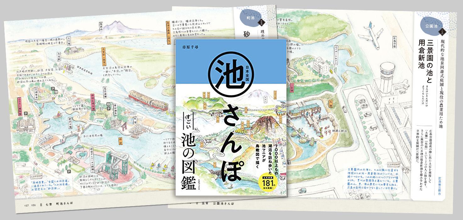 書籍『日本全国 池さんぽ』