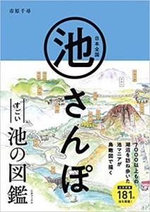 書籍『日本全国 池さんぽ』表紙