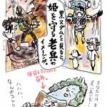 姫を守る老兵のイメージ