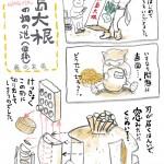桜島大根のある生活