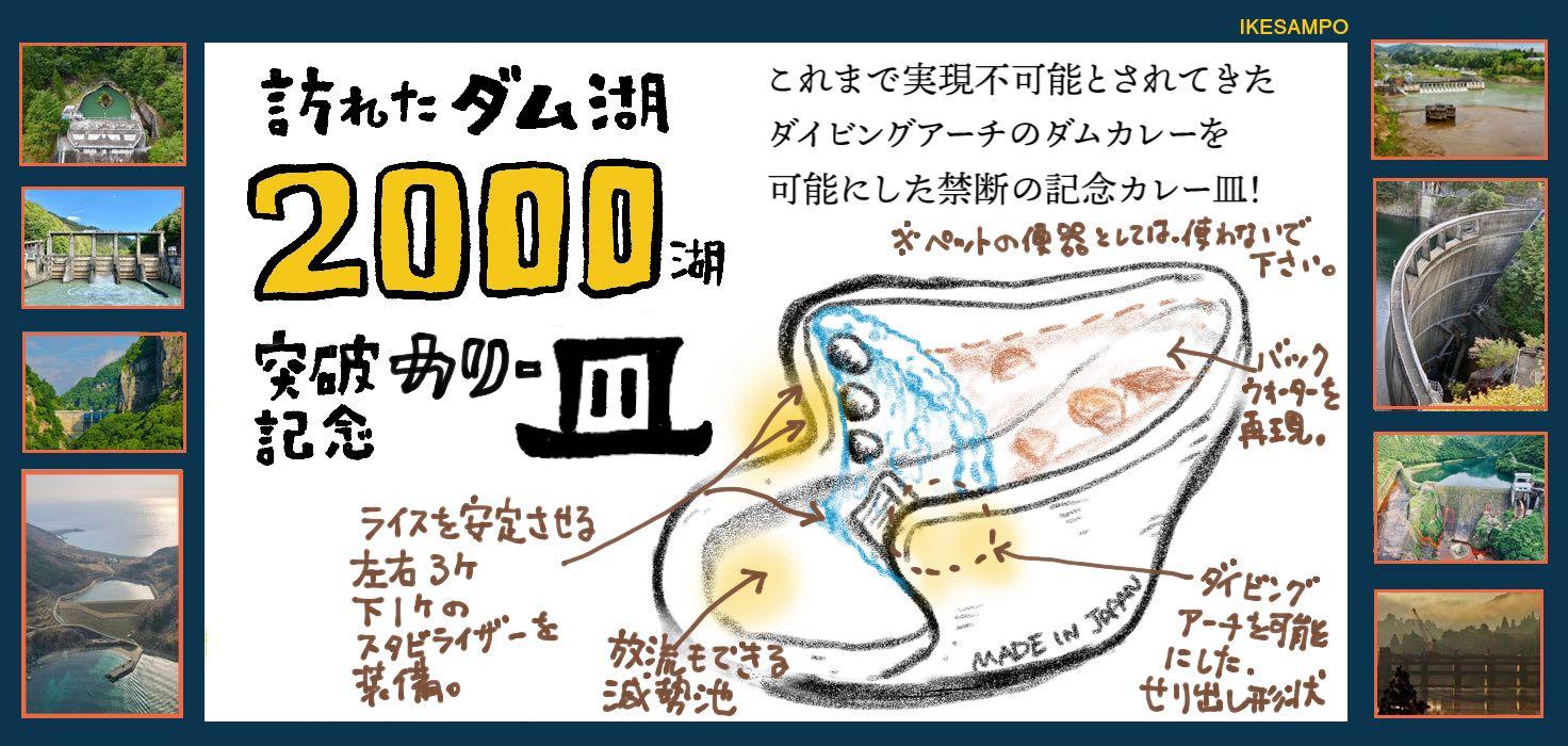 ダム2000基 2